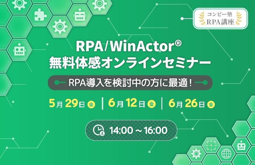 RPA導入を検討中の方に最適!「WinActor 無料体感オンラインセミナー」