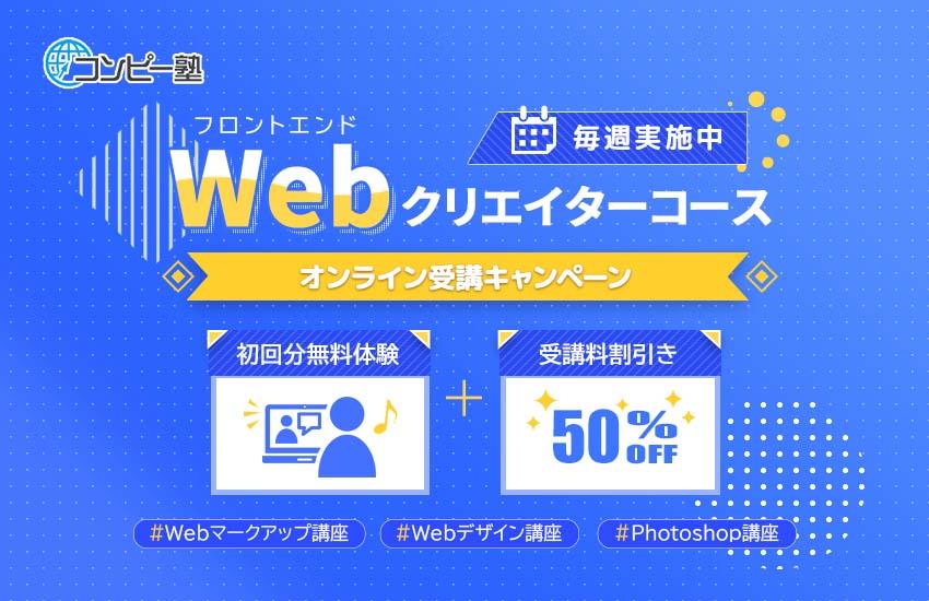 Webクリエイターコース・オンライン受講キャンペーン実施中!