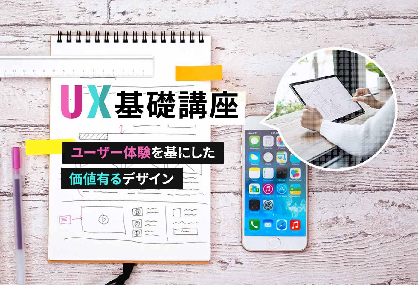 UX基礎講座