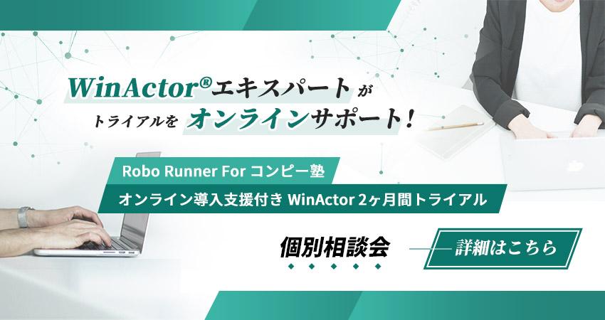 『Robo Runner Forコンピー塾・オンライン導入支援付きWinActor 2ヶ月間トライアル』個別相談会