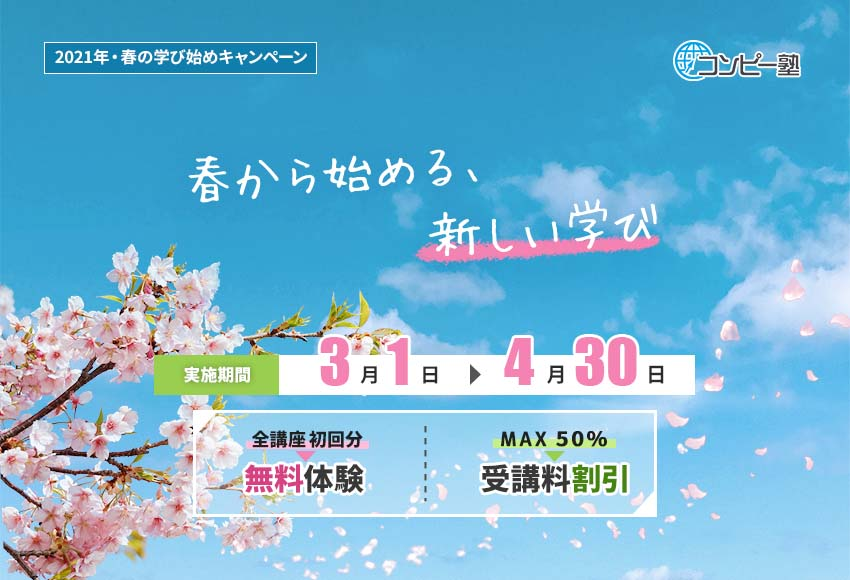 春キャンペーン_2021