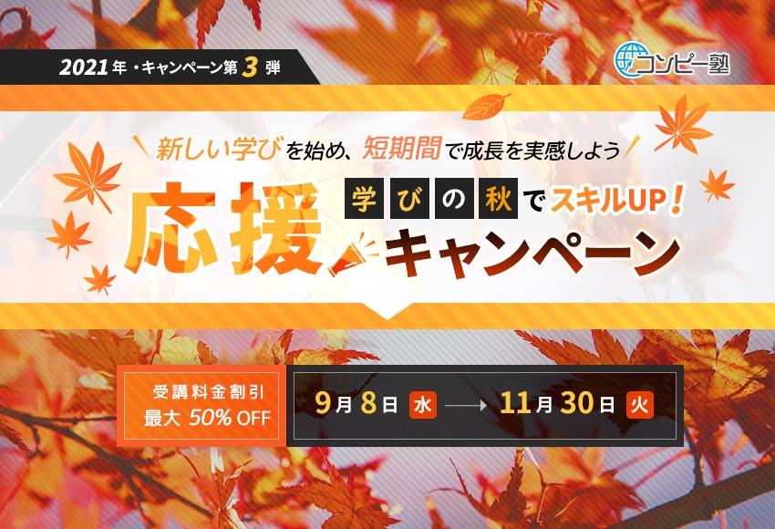 秋キャンペーン_2021